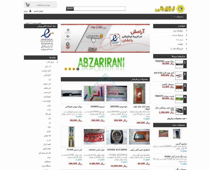 ابزار ایرانی