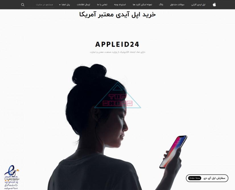 اپل آیدی ۲۴