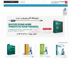 آنتی ویروس ایران
