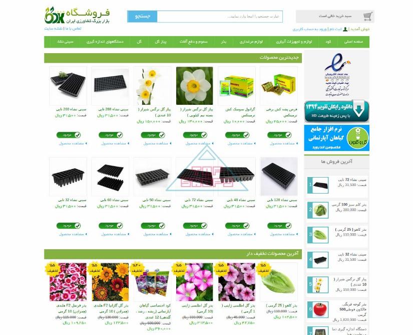 بازار کشاورزی