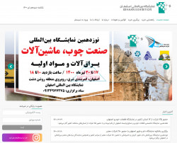 نمایشگاه بینالمللی اصفهان
