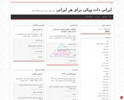 ایرانی ویکی