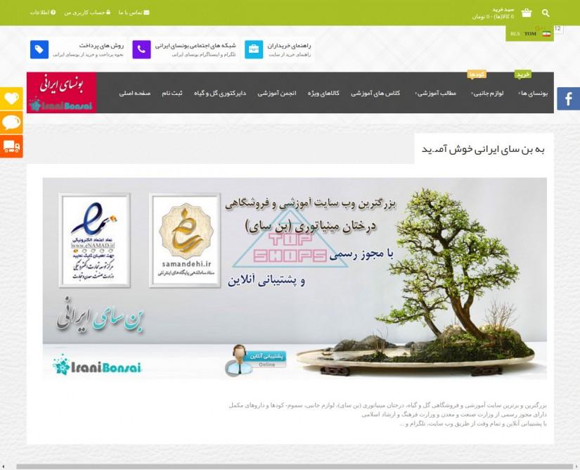بونسای ایرانی