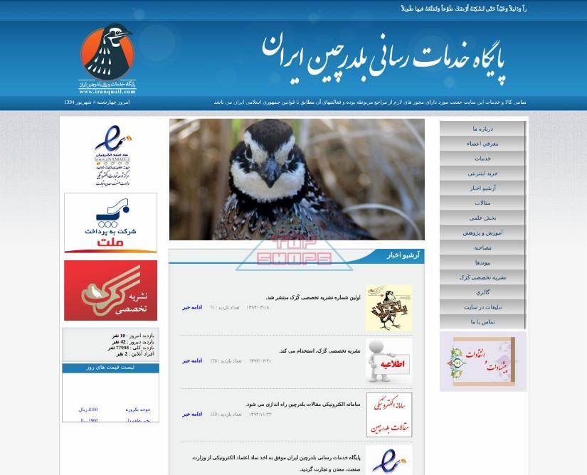 بلدرچین ایران