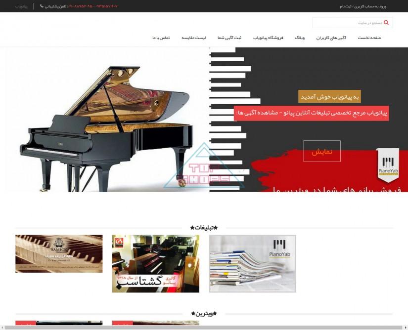 پیانویاب