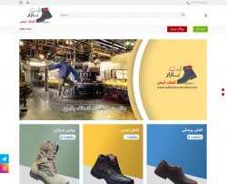 بازار کفش ایمنی